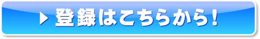 Moba8.netへのご登録はこちら